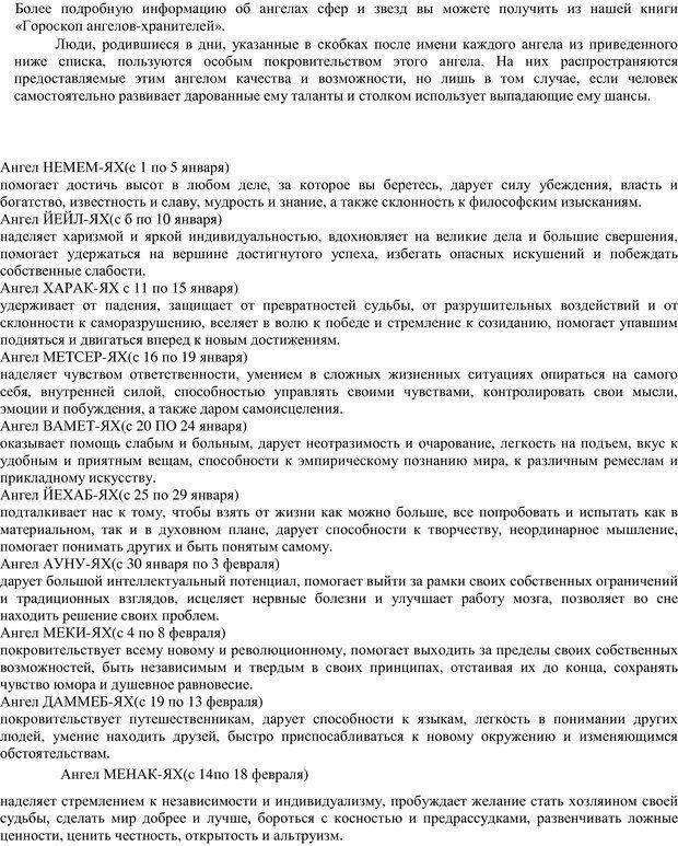 PDF. Ангелы-хранители. Медведев А. Н. Страница 4. Читать онлайн