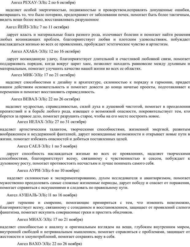PDF. Ангелы-хранители. Медведев А. Н. Страница 9. Читать онлайн