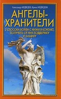 Ангелы-хранители, Медведева Ирина