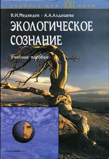 """Обложка книги """"Экологическое сознание"""""""