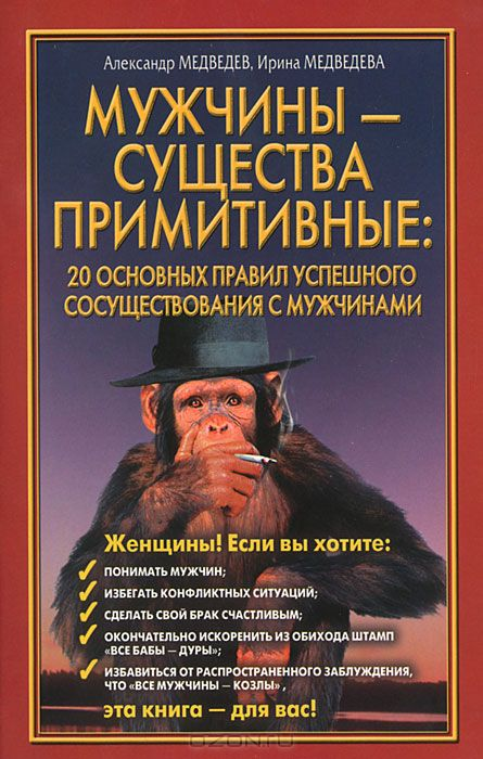 """Обложка книги """"Мужчины  - существа примитивные. 20 основных правил успешного сосуществования с мужчинами"""""""