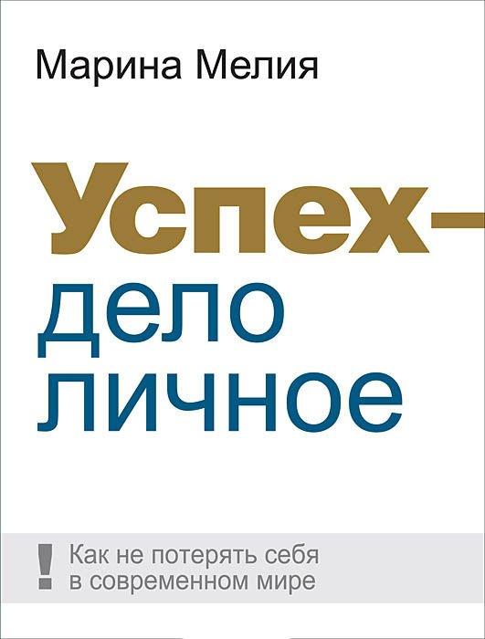 """Обложка книги """"Успех - дело личное. Как не потерять себя в современном мире"""""""