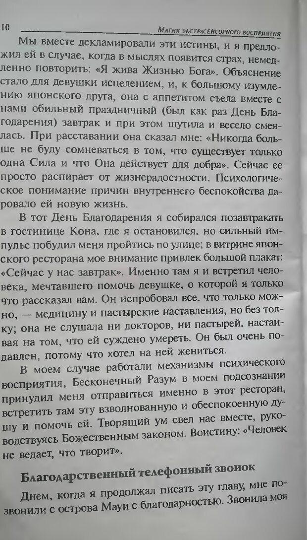 DJVU. Магия экстрасенсорного восприятия. Мерфи Д. Страница 10. Читать онлайн