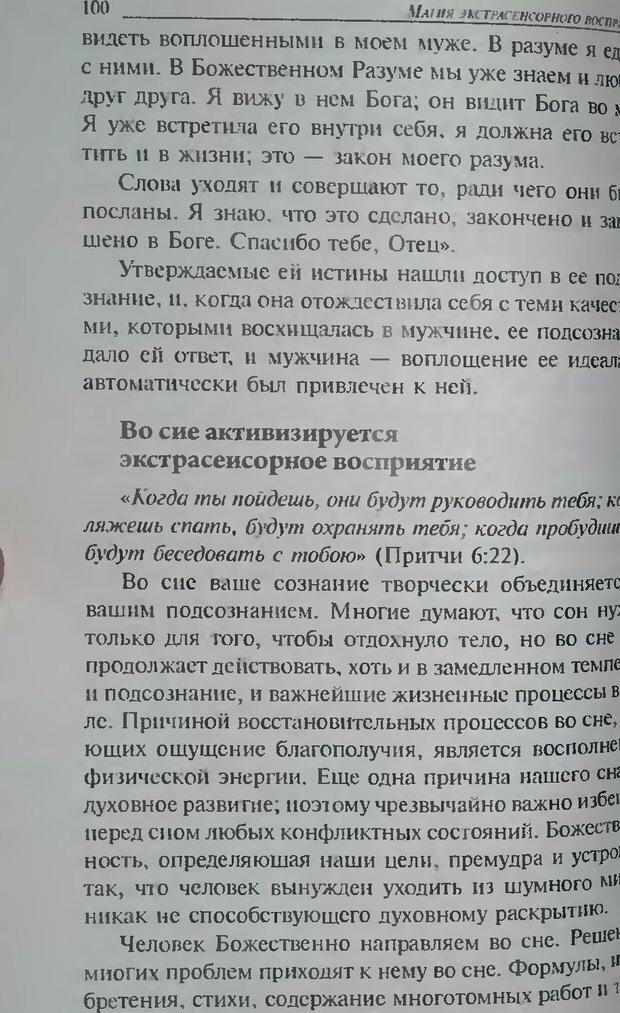 DJVU. Магия экстрасенсорного восприятия. Мерфи Д. Страница 100. Читать онлайн