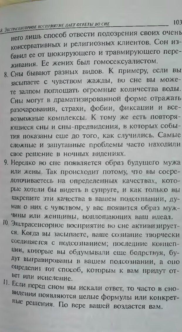 DJVU. Магия экстрасенсорного восприятия. Мерфи Д. Страница 103. Читать онлайн
