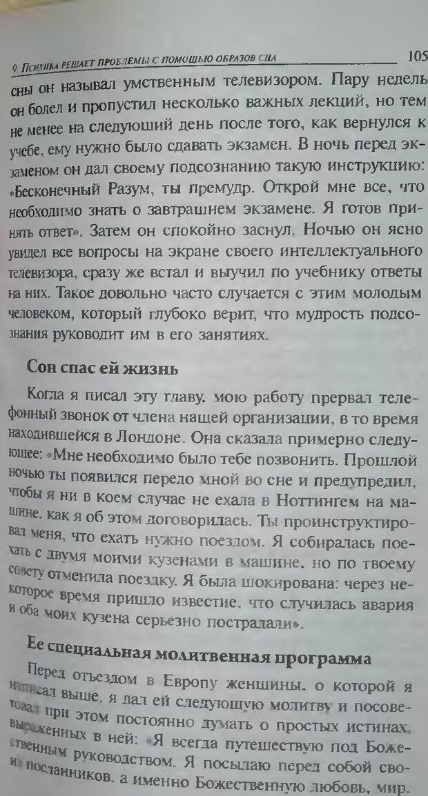 DJVU. Магия экстрасенсорного восприятия. Мерфи Д. Страница 105. Читать онлайн