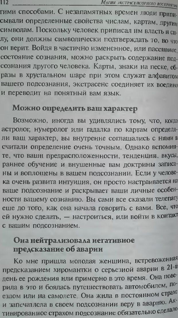 DJVU. Магия экстрасенсорного восприятия. Мерфи Д. Страница 112. Читать онлайн