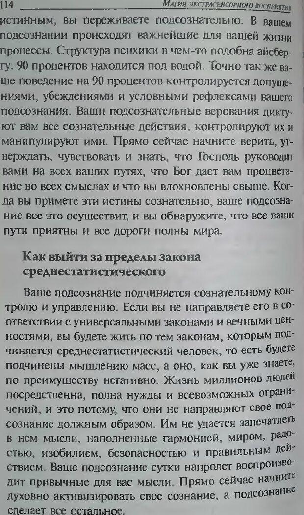 DJVU. Магия экстрасенсорного восприятия. Мерфи Д. Страница 114. Читать онлайн