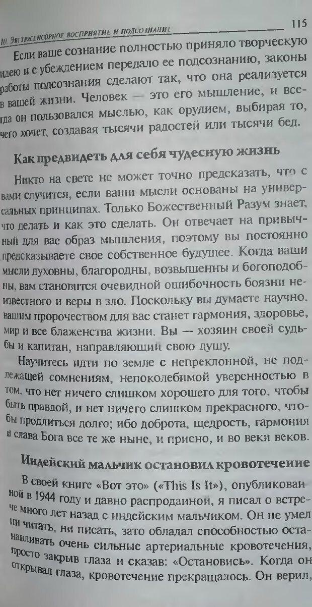 DJVU. Магия экстрасенсорного восприятия. Мерфи Д. Страница 115. Читать онлайн