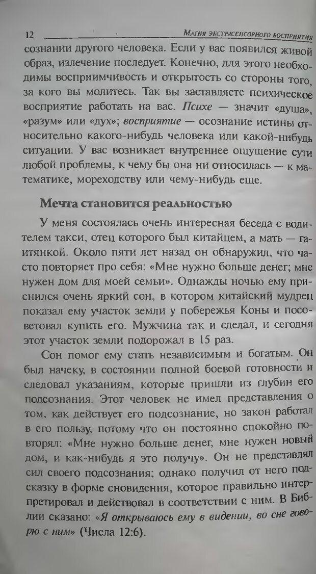 DJVU. Магия экстрасенсорного восприятия. Мерфи Д. Страница 12. Читать онлайн
