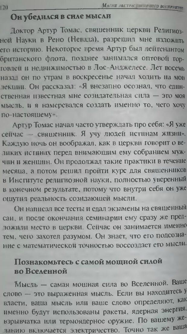 DJVU. Магия экстрасенсорного восприятия. Мерфи Д. Страница 120. Читать онлайн