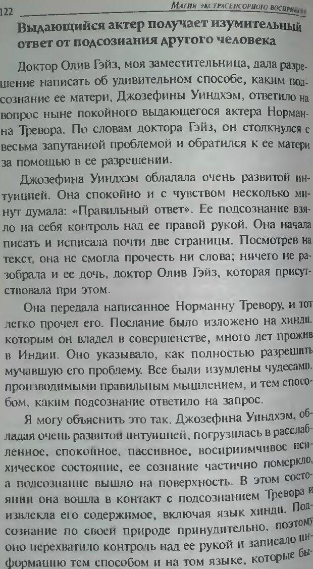 DJVU. Магия экстрасенсорного восприятия. Мерфи Д. Страница 122. Читать онлайн
