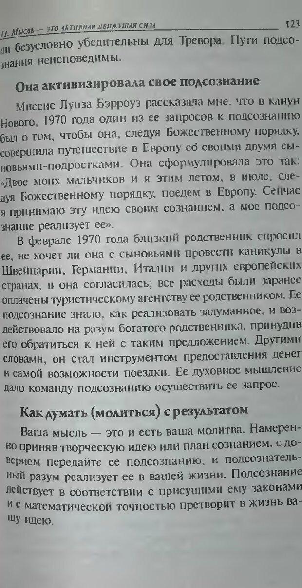DJVU. Магия экстрасенсорного восприятия. Мерфи Д. Страница 123. Читать онлайн