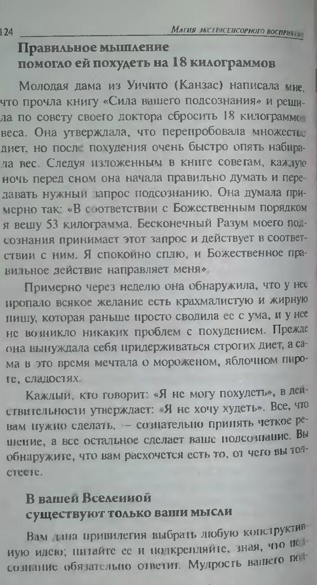 DJVU. Магия экстрасенсорного восприятия. Мерфи Д. Страница 124. Читать онлайн