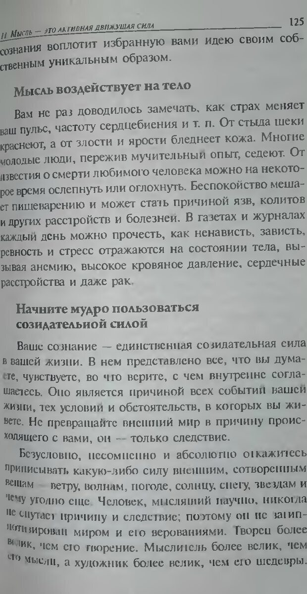 DJVU. Магия экстрасенсорного восприятия. Мерфи Д. Страница 125. Читать онлайн