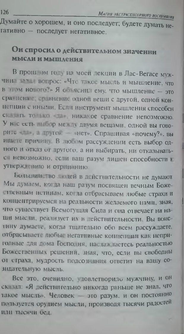 DJVU. Магия экстрасенсорного восприятия. Мерфи Д. Страница 126. Читать онлайн