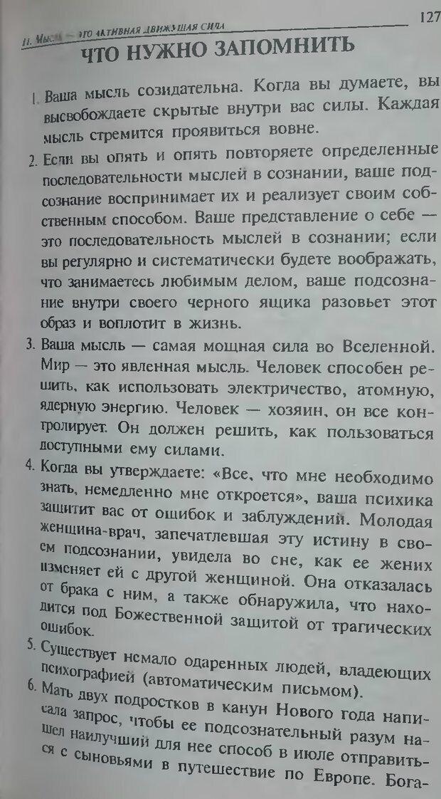 DJVU. Магия экстрасенсорного восприятия. Мерфи Д. Страница 127. Читать онлайн