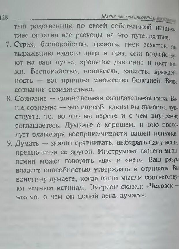 DJVU. Магия экстрасенсорного восприятия. Мерфи Д. Страница 128. Читать онлайн