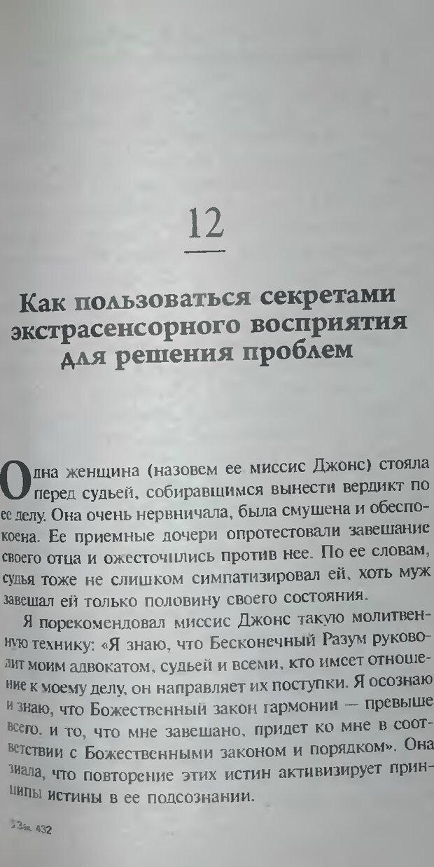 DJVU. Магия экстрасенсорного восприятия. Мерфи Д. Страница 129. Читать онлайн