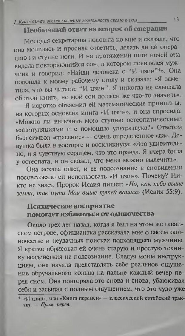 DJVU. Магия экстрасенсорного восприятия. Мерфи Д. Страница 13. Читать онлайн