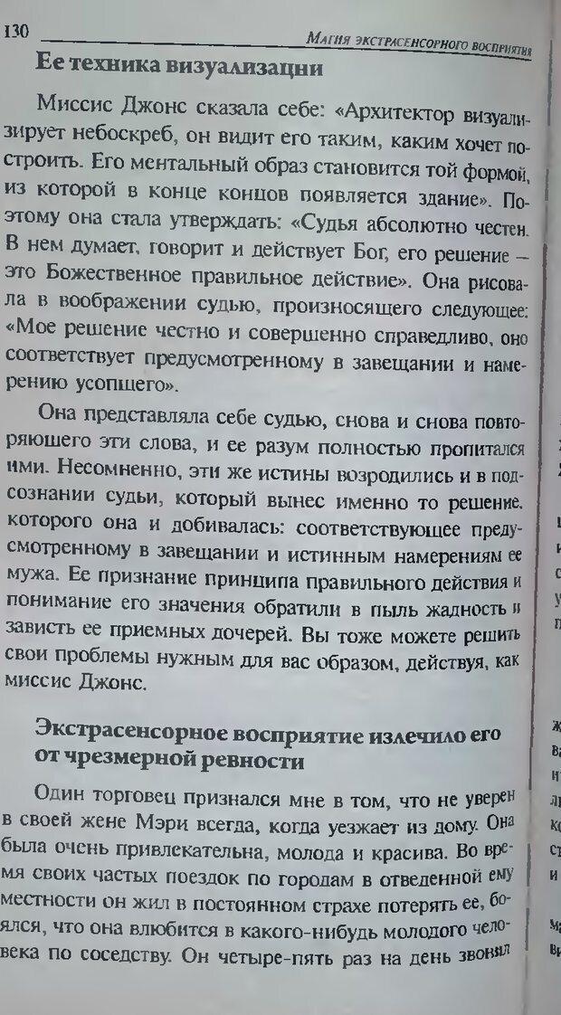 DJVU. Магия экстрасенсорного восприятия. Мерфи Д. Страница 130. Читать онлайн