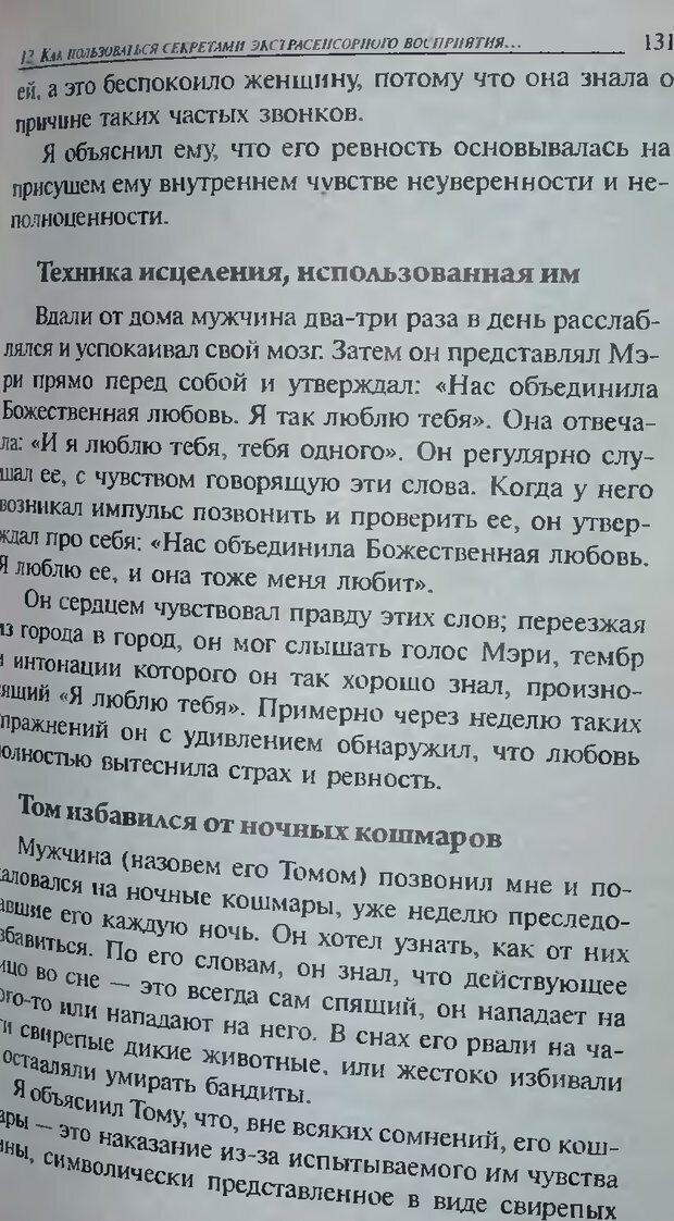 DJVU. Магия экстрасенсорного восприятия. Мерфи Д. Страница 131. Читать онлайн