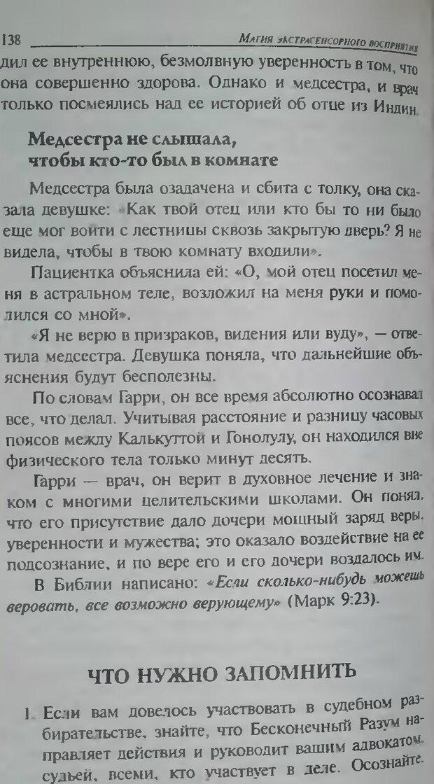 DJVU. Магия экстрасенсорного восприятия. Мерфи Д. Страница 138. Читать онлайн