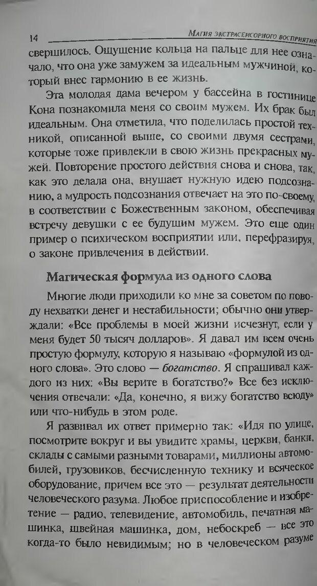 DJVU. Магия экстрасенсорного восприятия. Мерфи Д. Страница 14. Читать онлайн