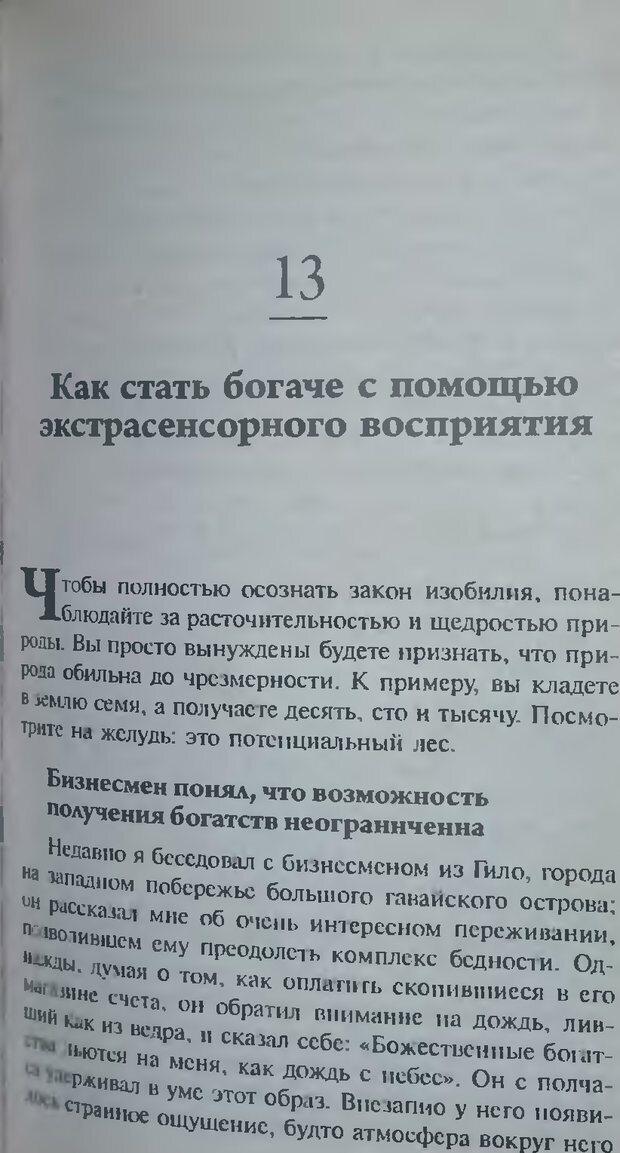 DJVU. Магия экстрасенсорного восприятия. Мерфи Д. Страница 141. Читать онлайн