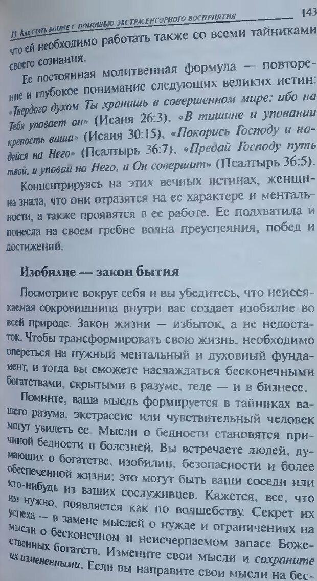 DJVU. Магия экстрасенсорного восприятия. Мерфи Д. Страница 143. Читать онлайн