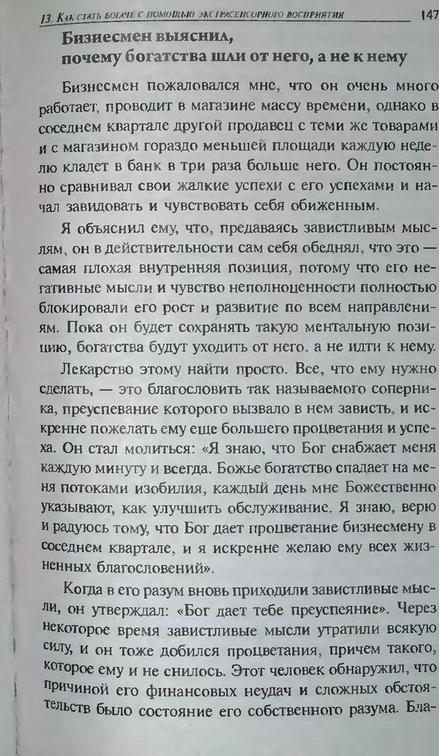 DJVU. Магия экстрасенсорного восприятия. Мерфи Д. Страница 147. Читать онлайн