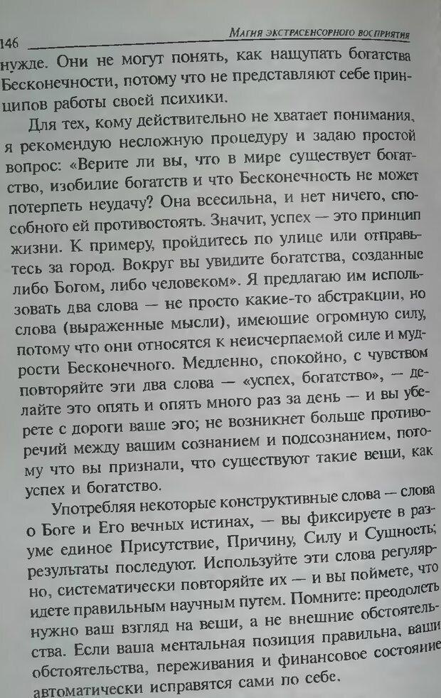 DJVU. Магия экстрасенсорного восприятия. Мерфи Д. Страница 148. Читать онлайн