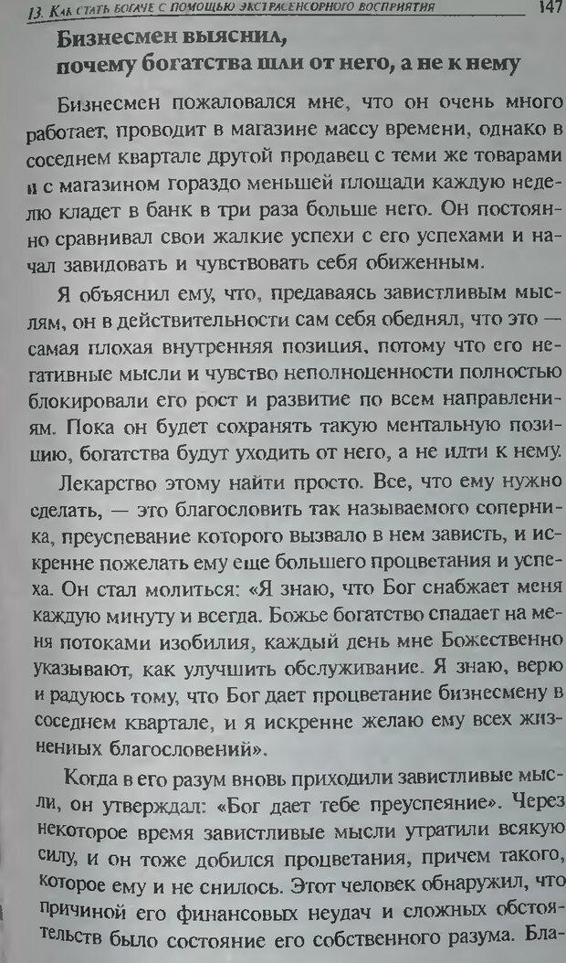 DJVU. Магия экстрасенсорного восприятия. Мерфи Д. Страница 149. Читать онлайн