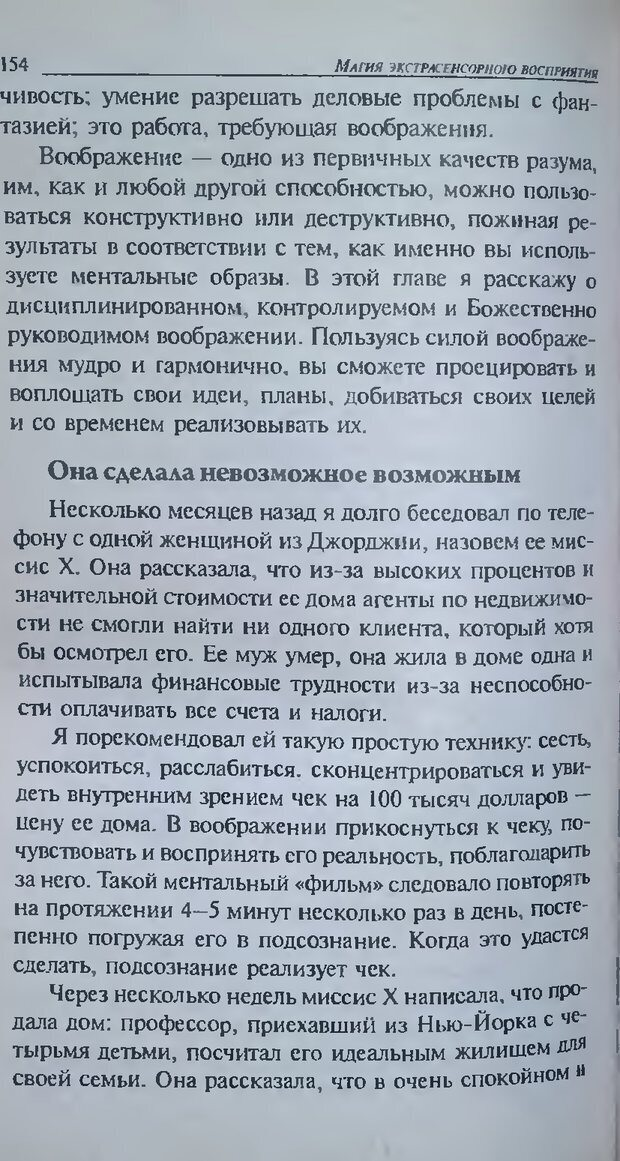 DJVU. Магия экстрасенсорного восприятия. Мерфи Д. Страница 156. Читать онлайн