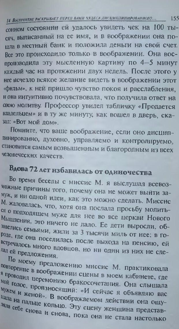 DJVU. Магия экстрасенсорного восприятия. Мерфи Д. Страница 157. Читать онлайн