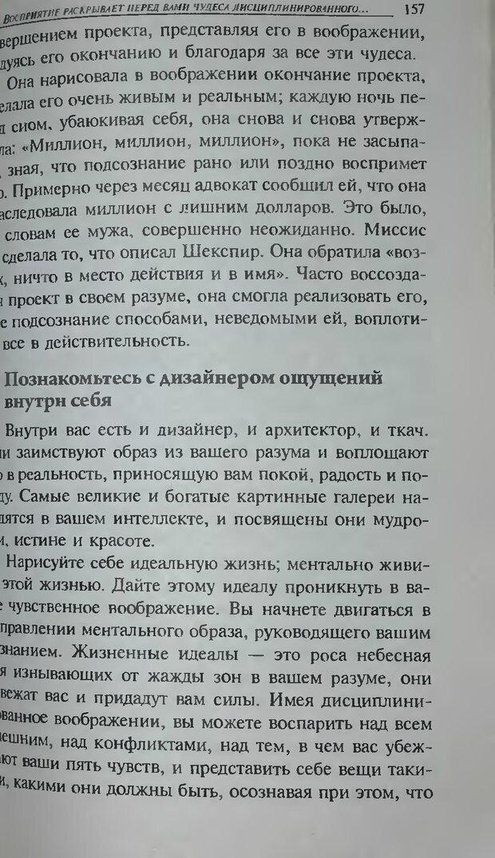 DJVU. Магия экстрасенсорного восприятия. Мерфи Д. Страница 159. Читать онлайн