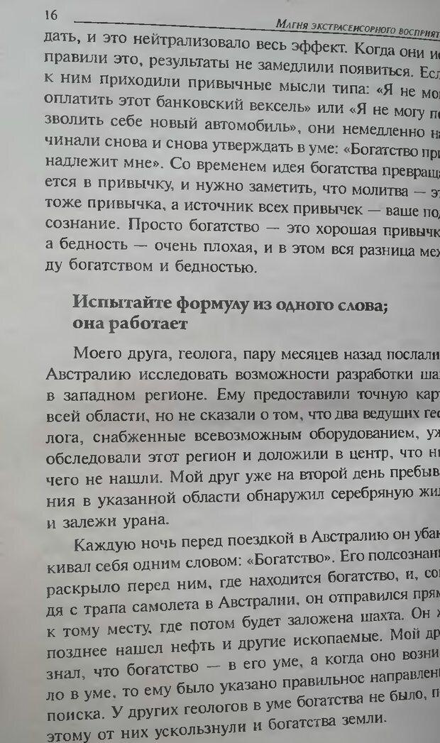 DJVU. Магия экстрасенсорного восприятия. Мерфи Д. Страница 16. Читать онлайн