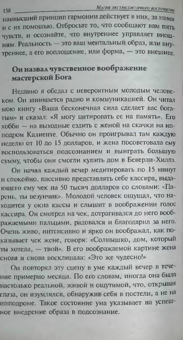 DJVU. Магия экстрасенсорного восприятия. Мерфи Д. Страница 160. Читать онлайн