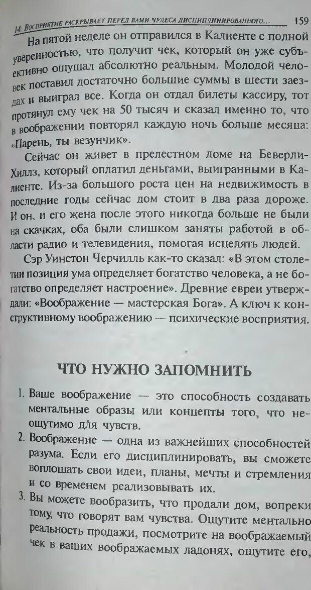 DJVU. Магия экстрасенсорного восприятия. Мерфи Д. Страница 161. Читать онлайн