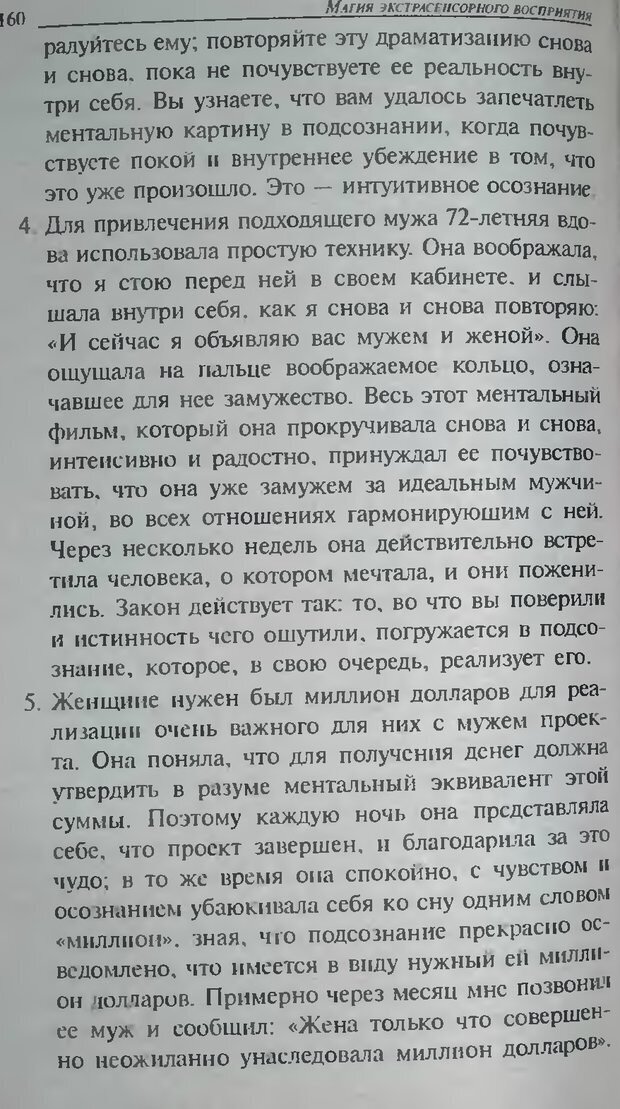 DJVU. Магия экстрасенсорного восприятия. Мерфи Д. Страница 162. Читать онлайн