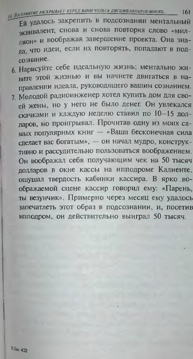 DJVU. Магия экстрасенсорного восприятия. Мерфи Д. Страница 163. Читать онлайн