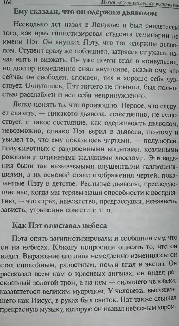DJVU. Магия экстрасенсорного восприятия. Мерфи Д. Страница 166. Читать онлайн