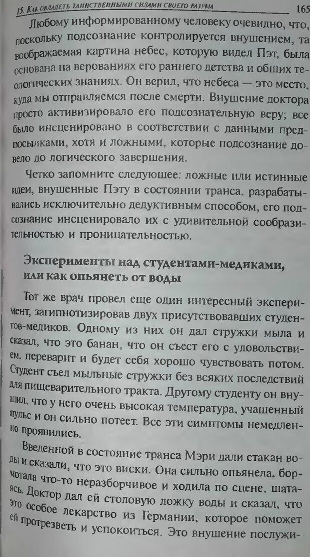 DJVU. Магия экстрасенсорного восприятия. Мерфи Д. Страница 167. Читать онлайн