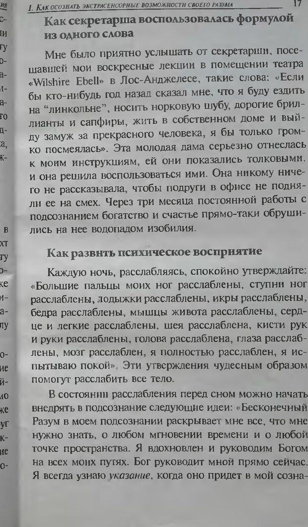DJVU. Магия экстрасенсорного восприятия. Мерфи Д. Страница 17. Читать онлайн