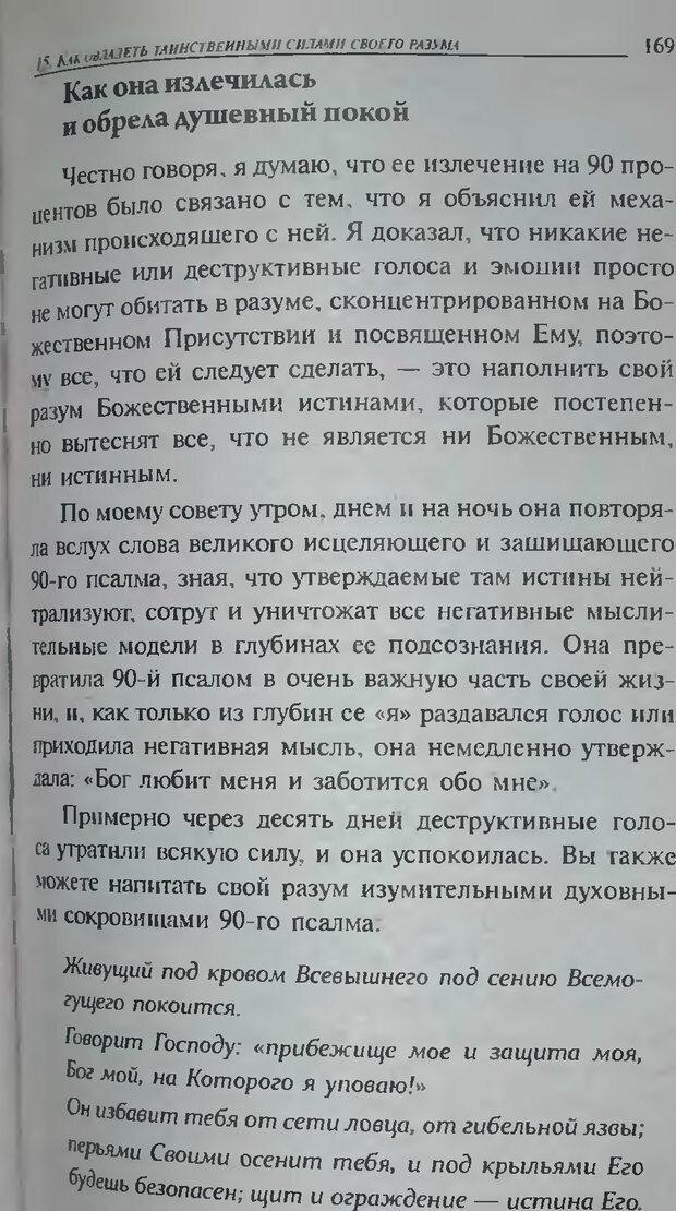 DJVU. Магия экстрасенсорного восприятия. Мерфи Д. Страница 171. Читать онлайн