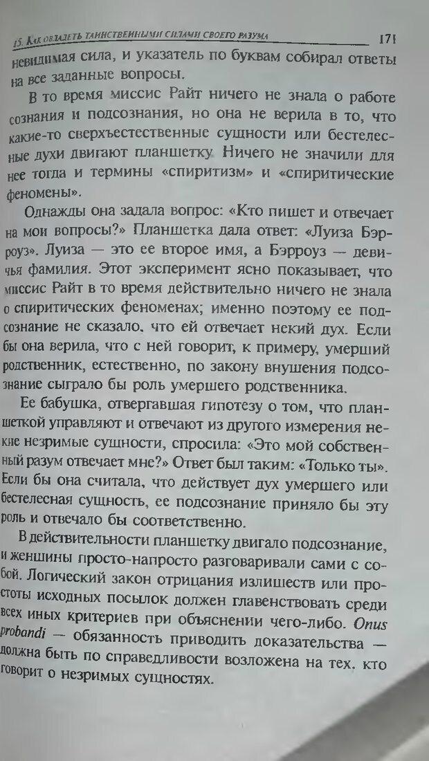 DJVU. Магия экстрасенсорного восприятия. Мерфи Д. Страница 173. Читать онлайн