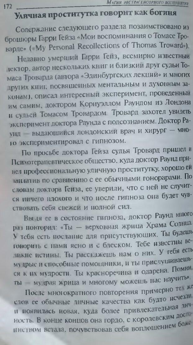 DJVU. Магия экстрасенсорного восприятия. Мерфи Д. Страница 174. Читать онлайн