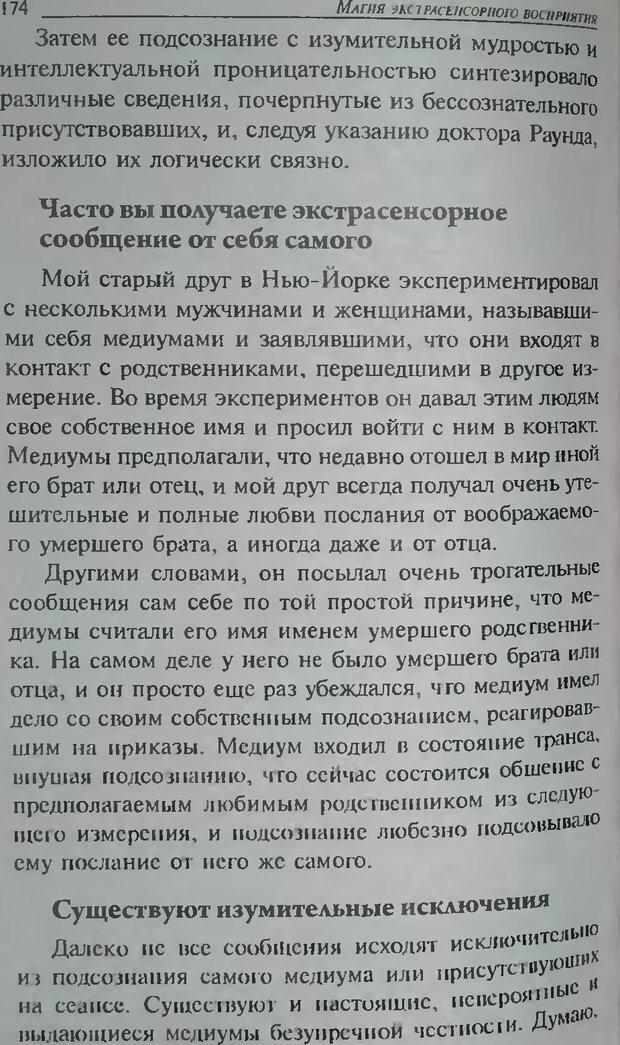 DJVU. Магия экстрасенсорного восприятия. Мерфи Д. Страница 176. Читать онлайн