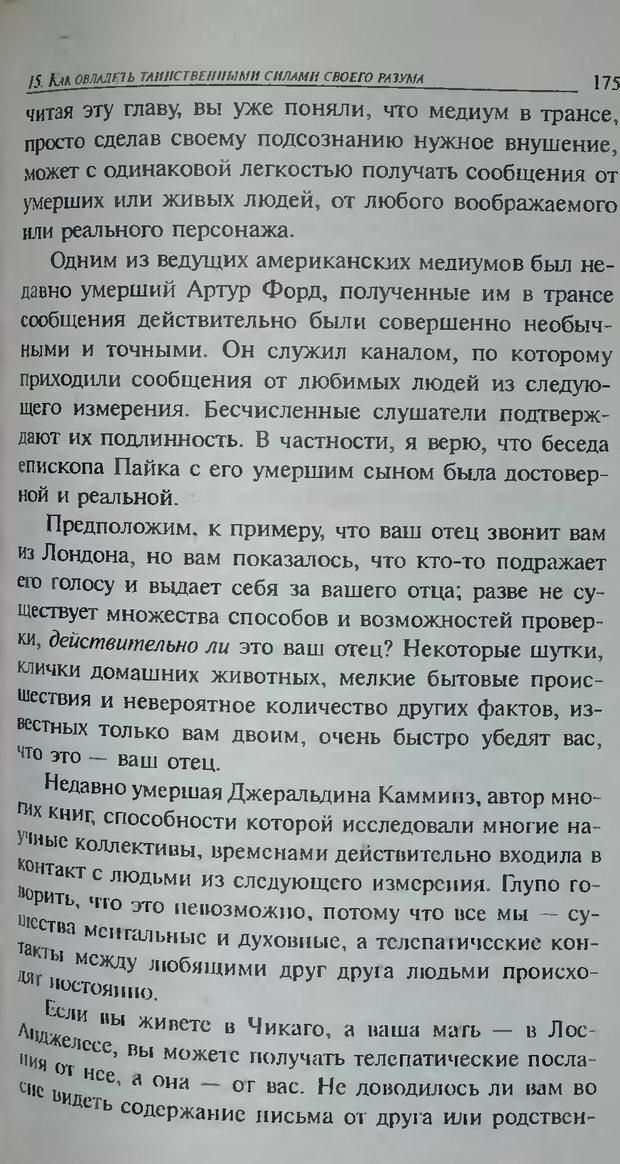 DJVU. Магия экстрасенсорного восприятия. Мерфи Д. Страница 177. Читать онлайн