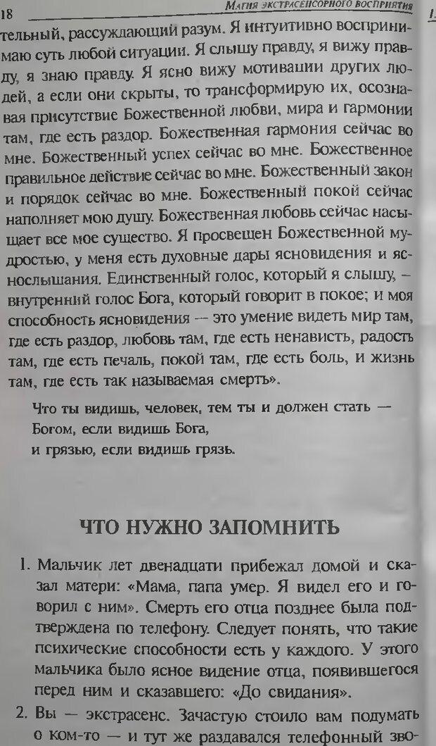 DJVU. Магия экстрасенсорного восприятия. Мерфи Д. Страница 18. Читать онлайн